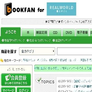 BOOKFAN(リアルワールド店) by eBookJapan