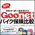 Goo-netバイク保険一括見積り