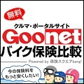 【Goo-net】バイク保険