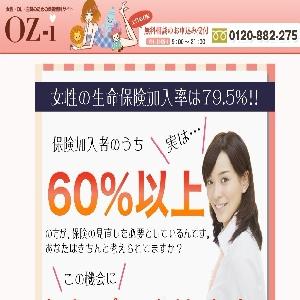【OZ-i】保険無料相談