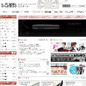 ダーツ、ダーツ用品販売【S-DARTS】