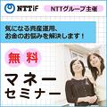 【NTTイフ】無料マネーセミナー