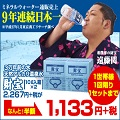 3万年前の水 天然アルカリ温泉水「財宝」お試しキャンペーン!!