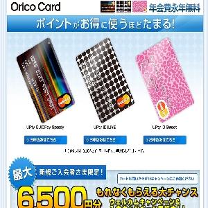 UPty iD カード