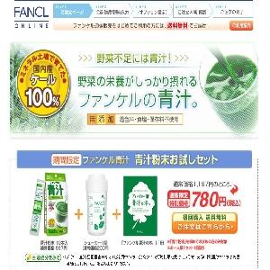 ファンケル「青汁」キャンペーン