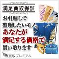 買取プレミアム【全国対象!】
