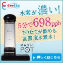 水素水生成器【マジックポット】