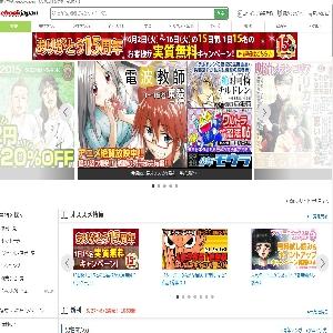 【eBookJapan】新規購入キャンペーン