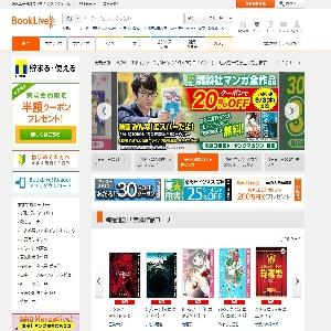 総合電子書籍ストア【BookLive!】