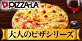 【ピザーラ】PIZZA-LA