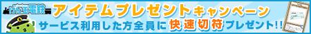 プレゼントキャンペーン実施中!!