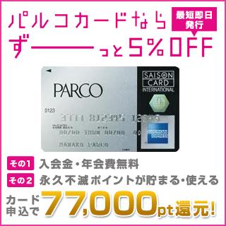 パルコ(PARCO)カード