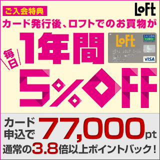 LOFT(ロフト)カード