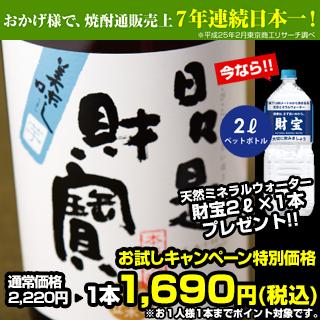 本格焼酎【財宝】