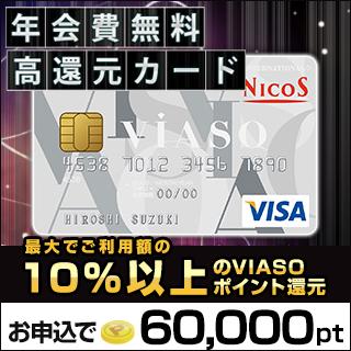 三菱UFJニコス【VIASO】カード