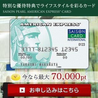 セゾン・パール・アメリカン・エキスプレスカード