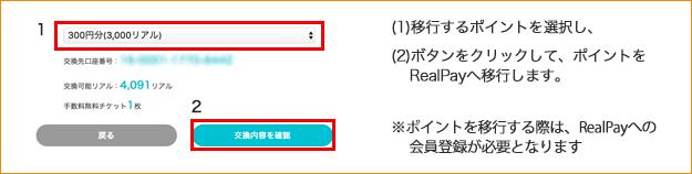 (1)移行するポイント数を選択し、(2)ボタンをクリック