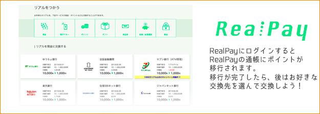 RealPayの通帳にポイントが移行されます。