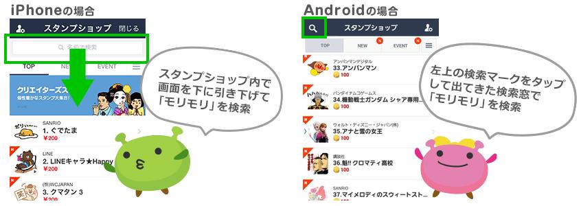 LINEアプリ内での検索方法