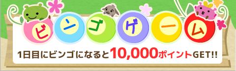 ビンゴゲーム|1日目にビンゴになると10,000ポイントGET!!
