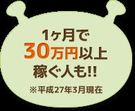 1ヶ月で30万円以上稼ぐ人も!!
