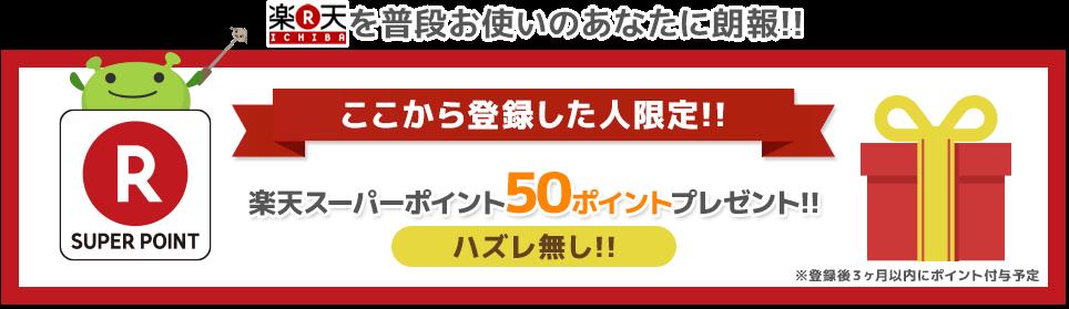 ここから登録した人限定!! 楽天スーパーポイントプレゼント!!