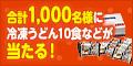 エンタメうどんコミュニティ「Udon WAVE」