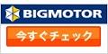 中古車の買取査定「ビッグモーター(BIGMOTOR)」