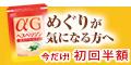 サプリメント【αGヘスペリジン】
