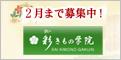 【彩きもの学院】無料レッスン