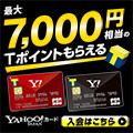 最短2分でTポイントもらえる!Yahoo! JAPANカード