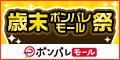 リクルートの総合通販サイト【ポンパレモール】