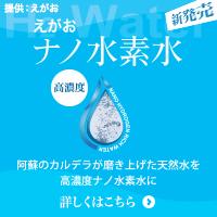 <font color=#ff009b>80%還元!</font>えがおのナノ水素水