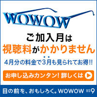 WOWOWオンライン