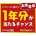 【Yahoo! BB】ジェフグルメカード1年分を当てようキャンペーン