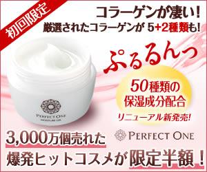 <font color=#ff009b>100%還元!!</font>新日本製薬「パーフェクトワン」(お試し1ヶ月)