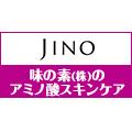 味の素KK「JINO(ジーノ)」