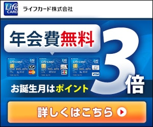Life CARD<ライフカード>