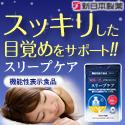 【新日本製薬】スリープケア