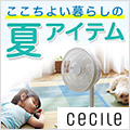 扇風機・サーキュレーター特集【セシール】