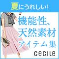 夏涼しい服で暑さ対策【セシール】