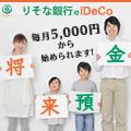 りそな銀行 個人型確定拠出年金(iDeCo) 資料請求