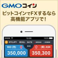 GMOコイン 仮想通貨(ビットコイン)のFX・売買!