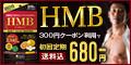 HMBタブレット(初回購入)