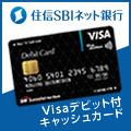 住信SBIネット銀行「口座開設(デビットカード発券)」