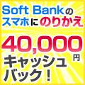 ソフトバンクのスマホに乗換で50,000円相当もらえる!「おとくケータイ.net」