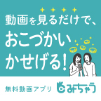 動画視聴アプリ【みちゃう】[iOS]