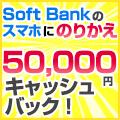 ソフトバンクのスマホに乗換で55,000円相当もらえる!「おとくケータイ.net」