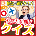 【GENDAMA×検定・雑学クイズ】第41回アウトドアクイズ「デイキャンプにぴったりなコンパクトグッズ」