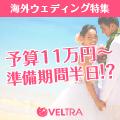 VELTRA(ベルトラ) 海外ウエディング特集